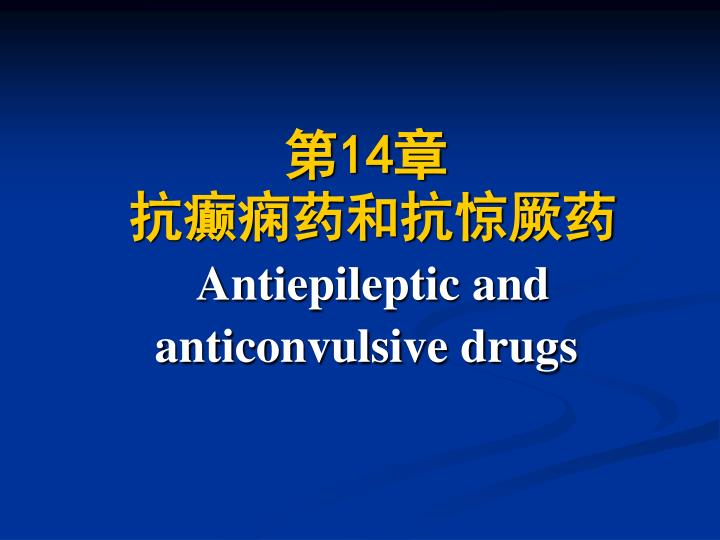 14 antiepileptic and anticonvulsive drugs