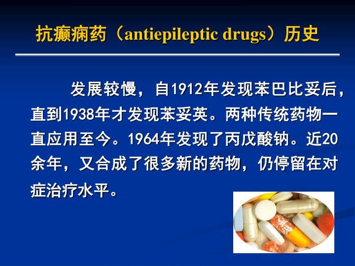 抗癫痫药(