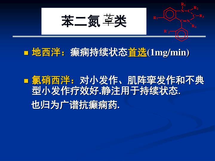 苯二氮    类