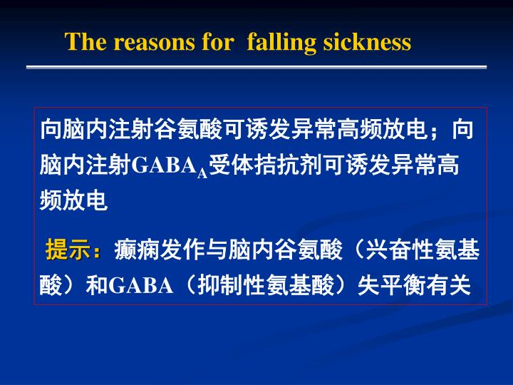 The reasons for  falling sickness