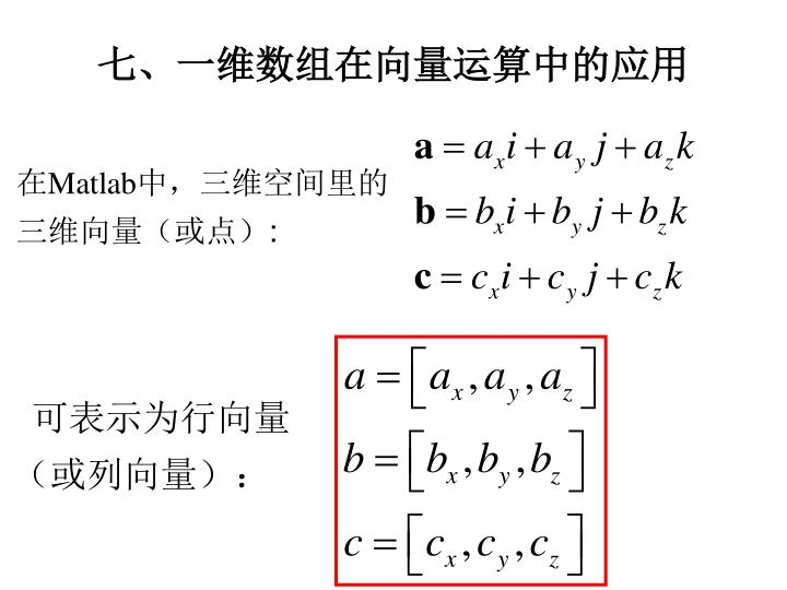 七、一维数组在向量运算中的应用