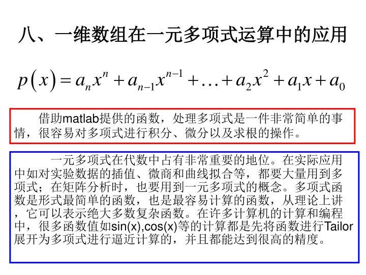 八、一维数组在一元多项式运算中的应用