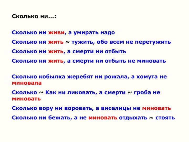 Сколько ни...: