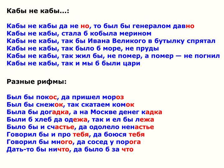 Кабы не кабы...:
