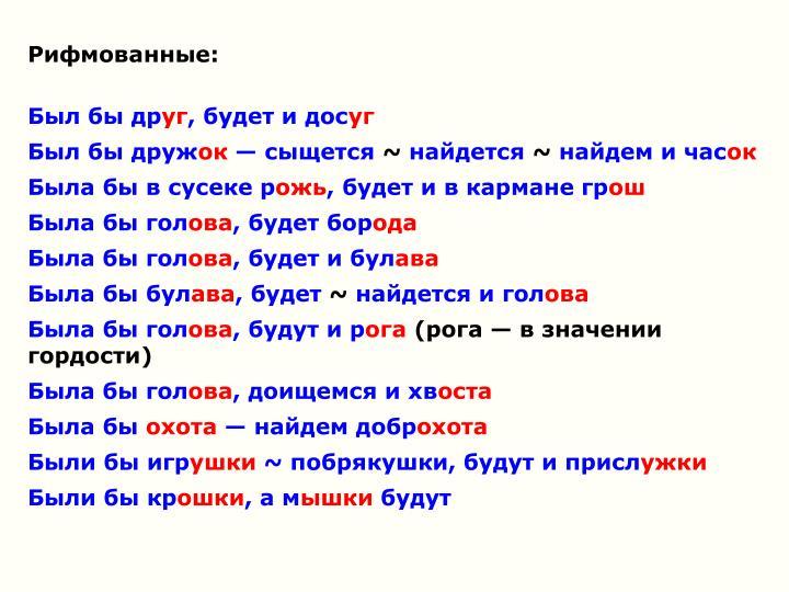 Рифмованные: