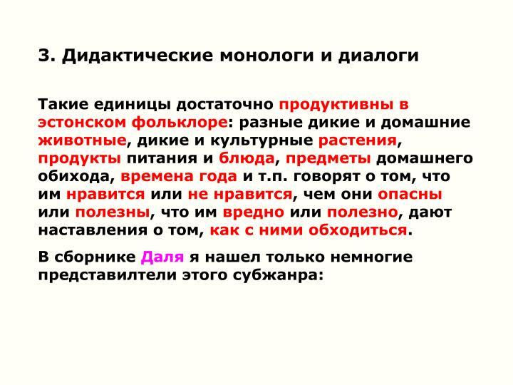 3. Дидактические монологи и диалоги