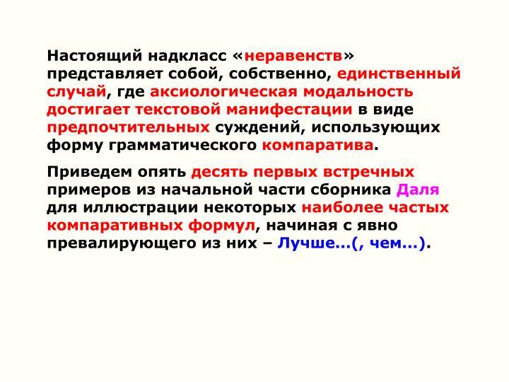 Настоящий надкласс «