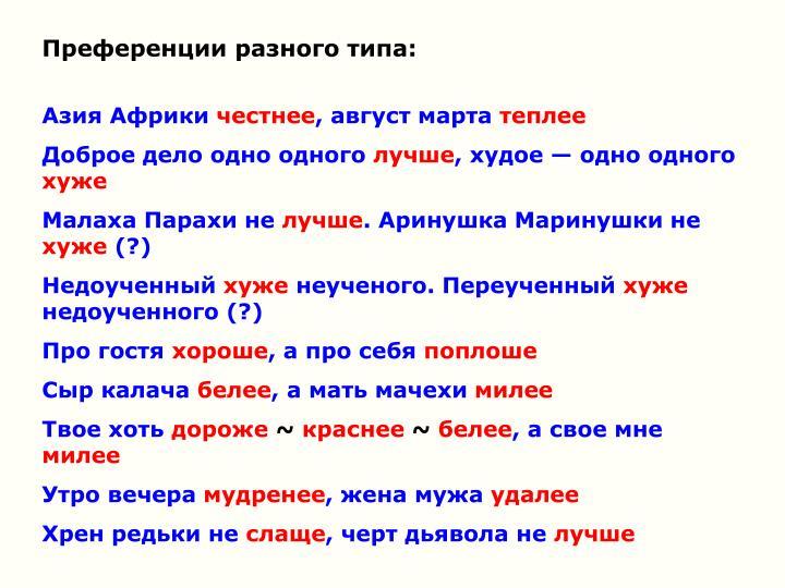 Преференции разного типа: