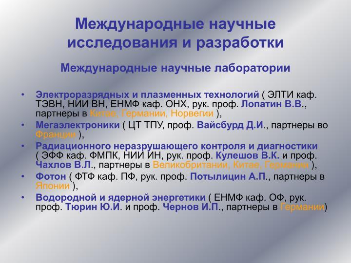 Международные научные исследования и разработки