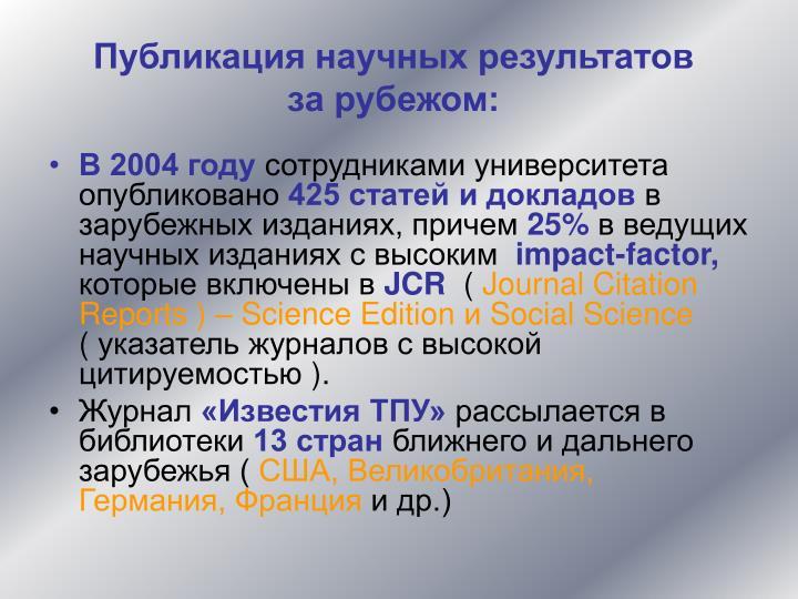 Публикация научных результатов                 за рубежом: