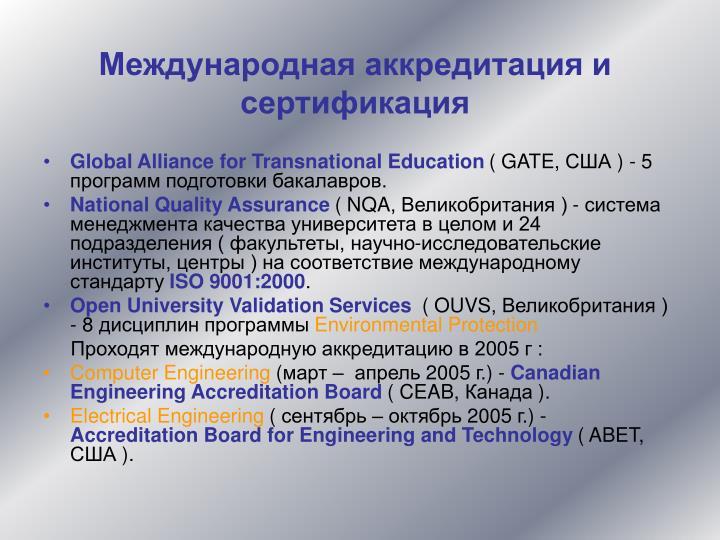 Международная аккредитация и сертификация