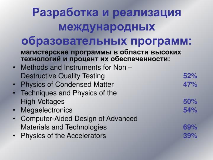Разработка и реализация международных образовательных программ: