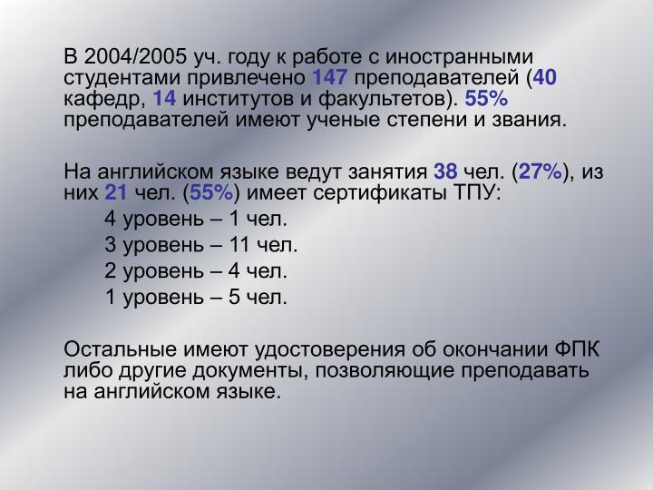 В 2004/2005 уч. году к работе с иностранными студентами привлечено