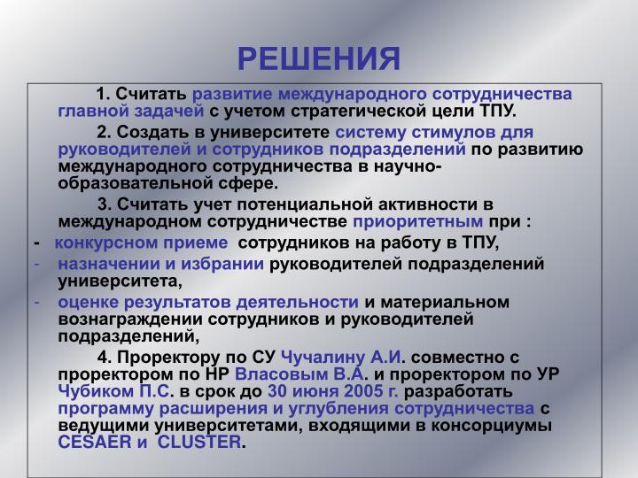 РЕШЕНИЯ