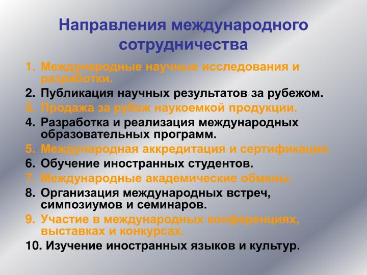 Направления международного сотрудничества
