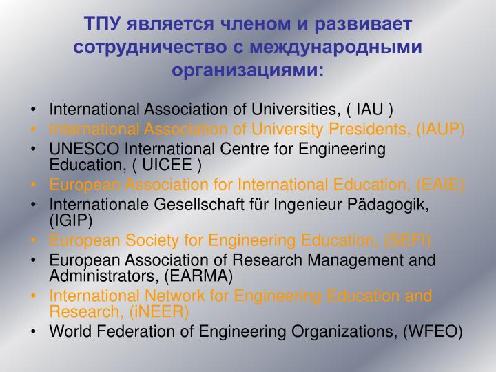 ТПУ является членом и развивает сотрудничество с международными организациями: