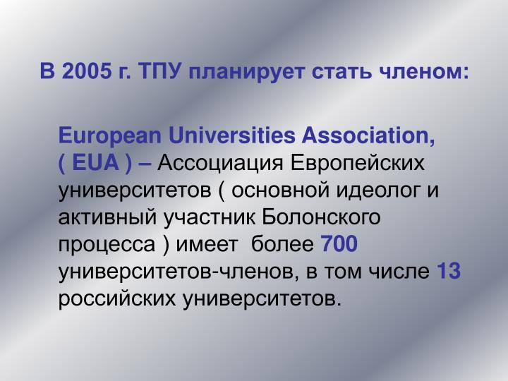 В 2005 г. ТПУ планирует стать членом: