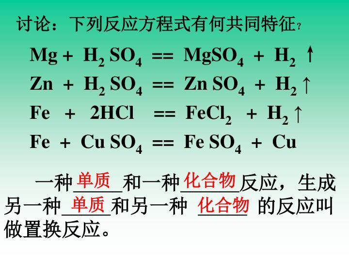 讨论:下列反应方程式有何共同特征