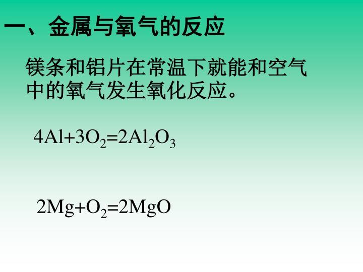 一、金属与氧气的反应