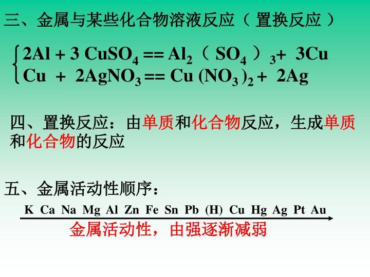 三、金属与某些化合物溶液反应(