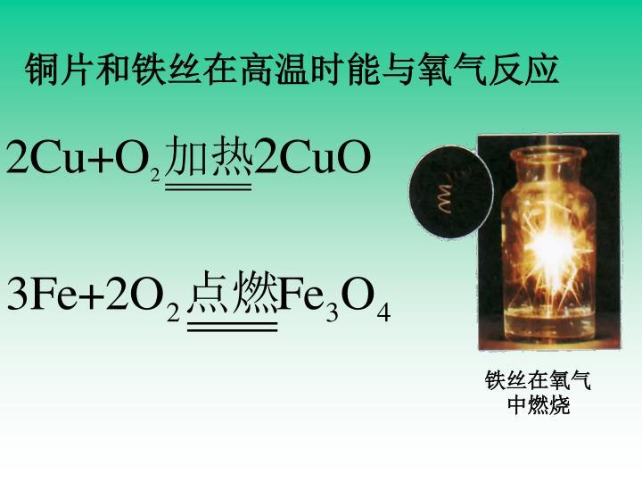 铜片和铁丝在高温时能与氧气反应