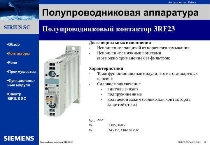 Полупроводниковый контактор
