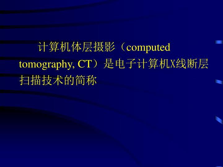 计算机体层摄影(