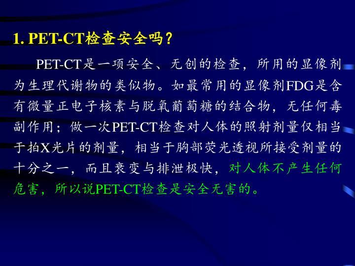1. PET-CT