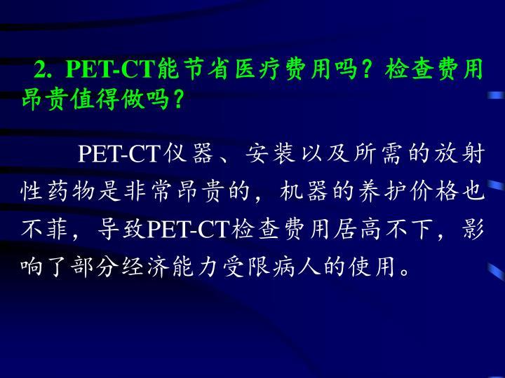 2. PET-CT