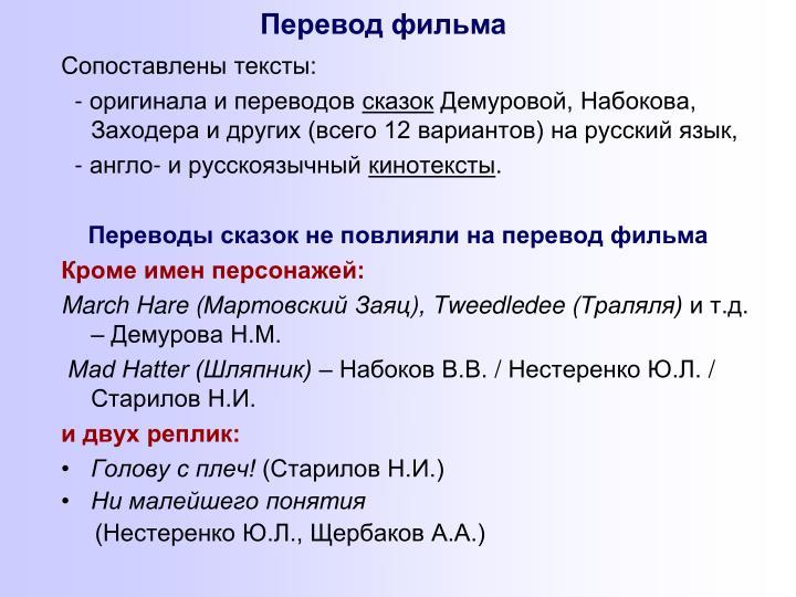 Перевод фильма
