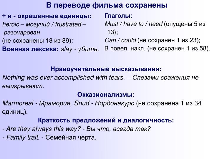 В переводе фильма сохранены