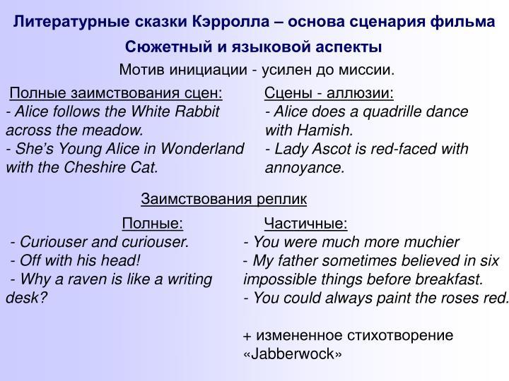 Литературные сказки Кэрролла – основа сценария фильма