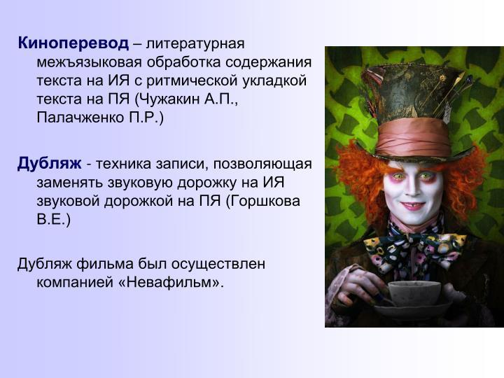 Киноперевод
