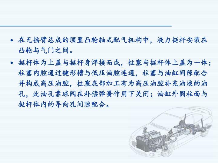 在无摇臂总成的顶置凸轮轴式配气机构中,液力挺杆安装在凸轮与气门之间。