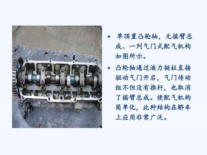 单顶置凸轮轴,无摇臂总成、一列气门式配气机构如图所示。