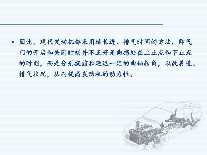 因此,现代发动机都采用延长进、排气时间的方法,即气门的开启和关闭时刻并不正好是曲拐处在上止点和下止点的时刻,而是分别提前和延迟一定的曲轴转角,以改善进、排气状况,从而提高发动机的动力性。