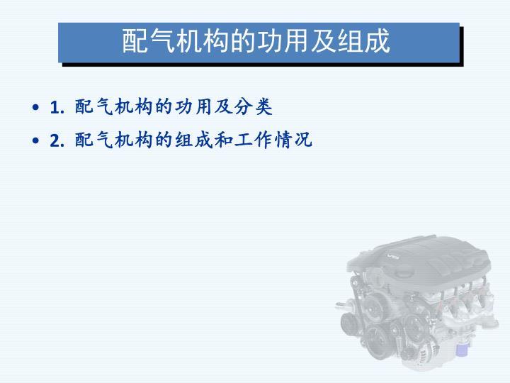配气机构的功用及组成
