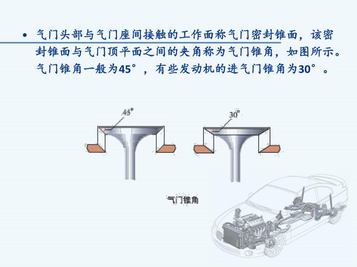 气门头部与气门座间接触的工作面称气门密封锥面,该密封锥面与气门顶平面之间的夹角称为气门锥角,如图所示。气门锥角一般为