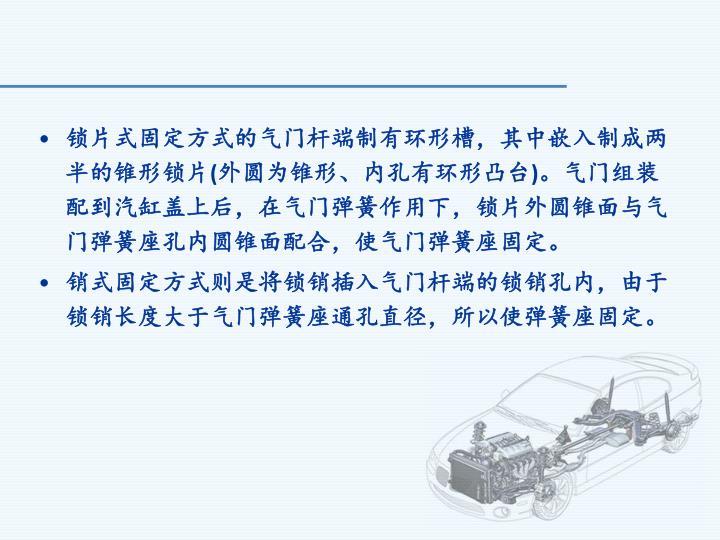 锁片式固定方式的气门杆端制有环形槽,其中嵌入制成两半的锥形锁片