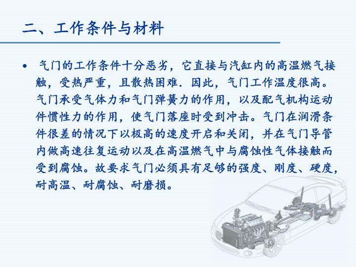 二、工作条件与材料