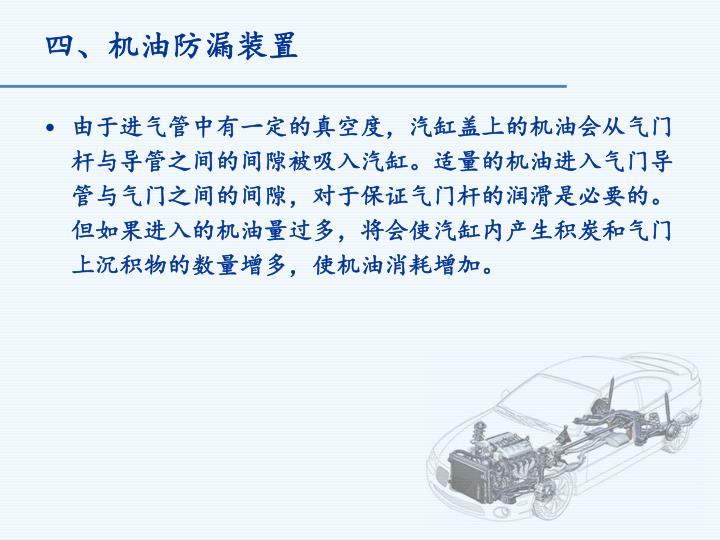 四、机油防漏装置