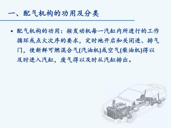 一、配气机构的功用及分类