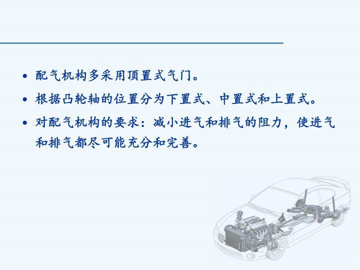 配气机构多采用顶置式气门。
