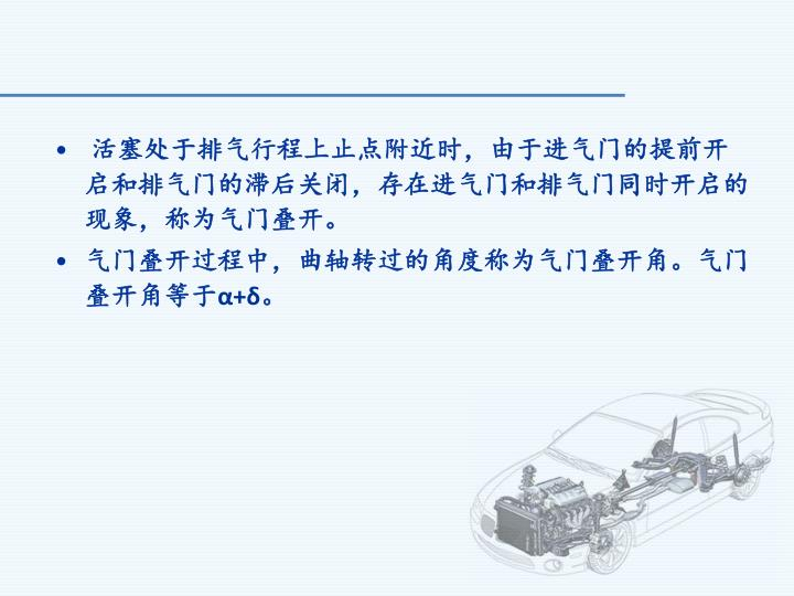 活塞处于排气行程上止点附近时,由于进气门的提前开启和排气门的滞后关闭,存在进气门和排气门同时开启的现象,称为气门叠开。