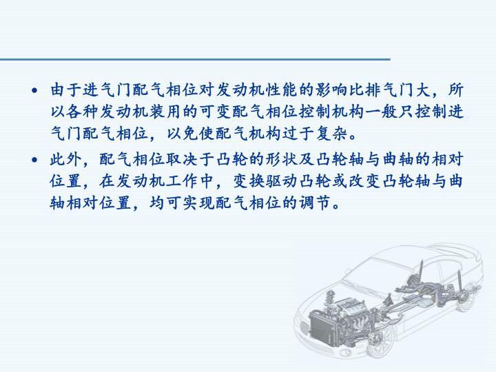 由于进气门配气相位对发动机性能的影响比排气门大,所以各种发动机装用的可变配气相位控制机构一般只控制进气门配气相位,以免使配气机构过于复杂。