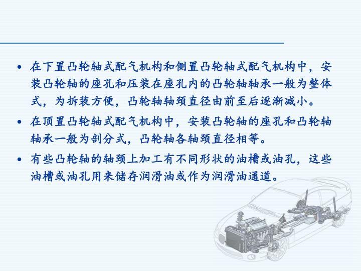 在下置凸轮轴式配气机构和侧置凸轮轴式配气机构中,安装凸轮轴的座孔和压装在座孔内的凸轮轴轴承一般为整体式,为拆装方便,凸轮轴轴颈直径由前至后逐渐减小。