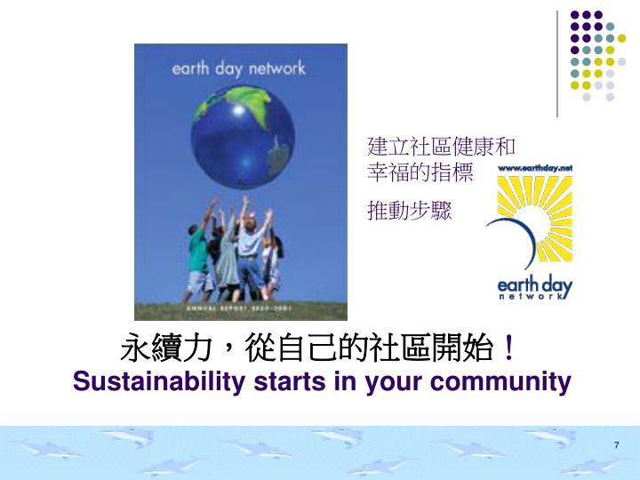 永續力,從自己的社區開始