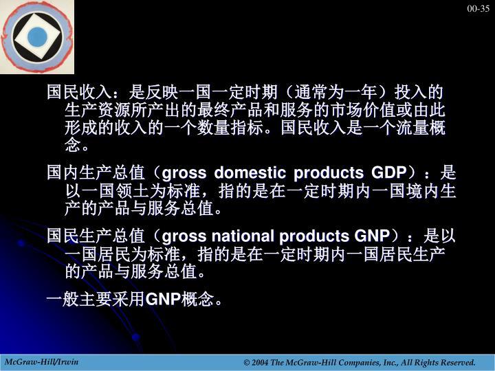 国民收入:是反映一国一定时期(通常为一年)投入的生产资源所产出的最终产品和服务的市场价值或由此形成的收入的一个数量指标。国民收入是一个流量概念。