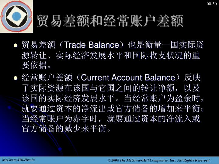 贸易差额和经常账户差额