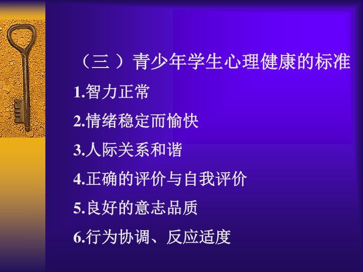 (三 )青少年学生心理健康的标准
